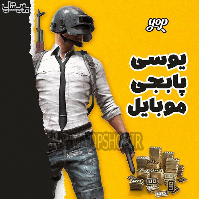 خرید یوسی پابجی